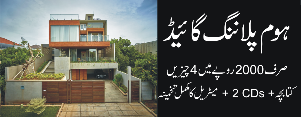 House construction cost in Pakistan | Karachi, Lahore, Islamabad